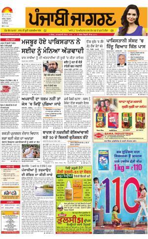 ChandigarhPublish : Punjabi jagran News : 19th February 2017