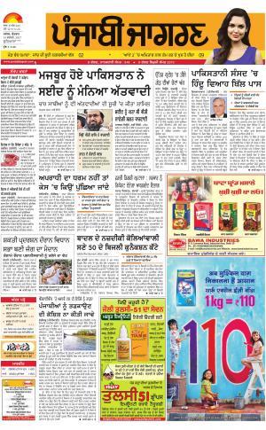 JagraonPublish : Punjabi jagran News : 19th February 2017