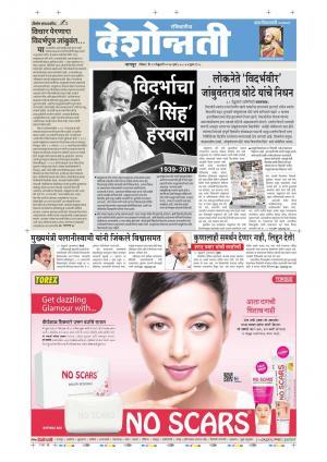 19th Feb Bhandara