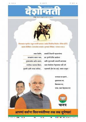 19th Feb Nagpur