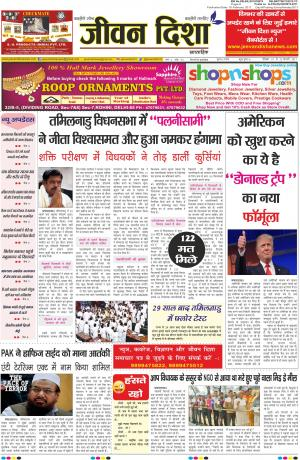Jeevan Disha Newspaper