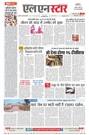 LN STAR DAILY  monday