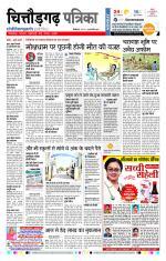Rajasthan Patrika Chittorgarh