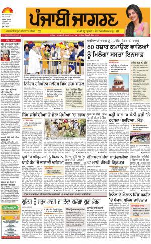 AMRITSAR : Punjabi jagran News : 20th February 2017