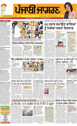 JALANDHAR : Punjabi jagran News : 20th February 2017