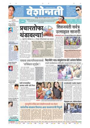 20th Feb Chandrapur