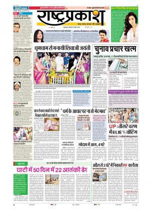 20th Feb Rashtraprakash