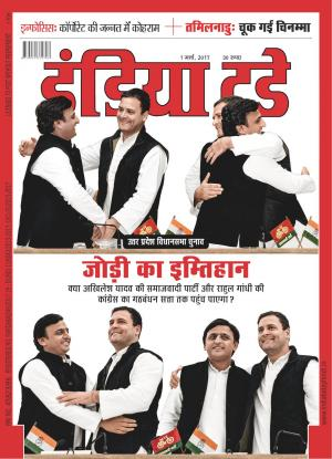India Today Hindi-1st March 2017
