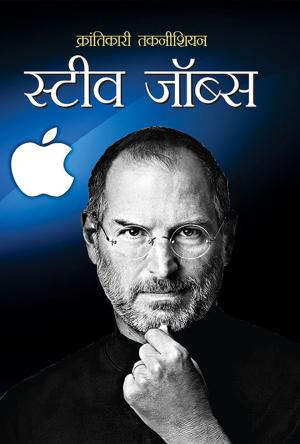 Krantikari Technician : Steve Jobs : क्रांतिकारी तकनीशियन : स्टीव जॉब्स