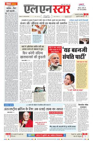 LN STAR DAILY Tusday