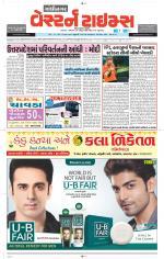 Gandhinagar Gujarati Morning