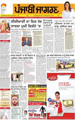 Sangrur\Barnala: Punjabi jagran News : 21st February 2017