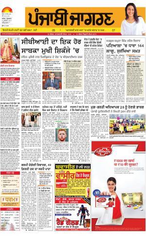 Tarantaran: Punjabi jagran News : 21st February 2017