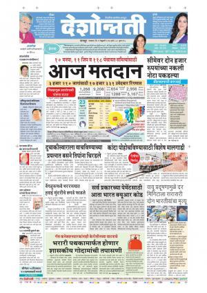 21th Feb Chandrapur