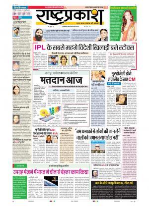 21th Feb Rashtraprakash