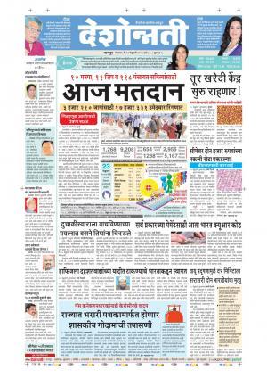 21th Feb Nagpur