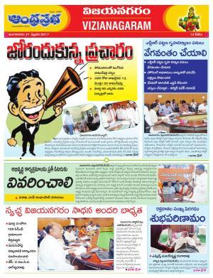 21-02-2017 Vijayanagaram
