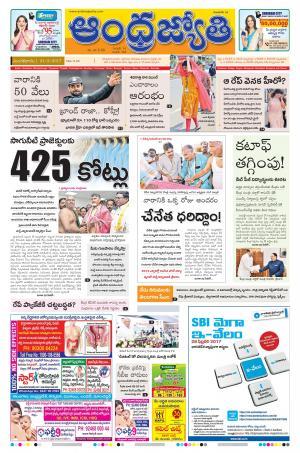 Andhra Jyothi Epaper Guntur District Edition