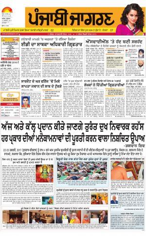 MOGA/FARIDKOT/MUKTSAR: Punjabi jagran News : 22nd February 2017