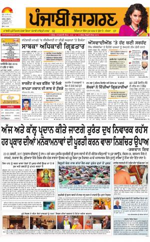 Jagraon: Punjabi jagran News : 22nd February 2017