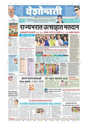 22th Feb Chandrapur