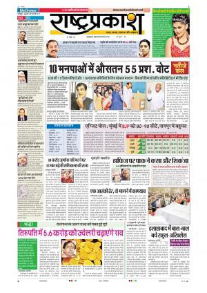 22th Feb Rashtraprakash