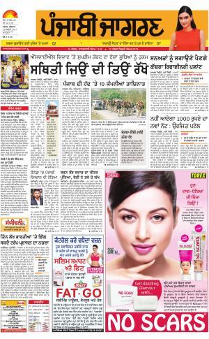 MOGA/FARIDKOT/MUKTSAR : Punjabi jagran News : 23rd February 2017