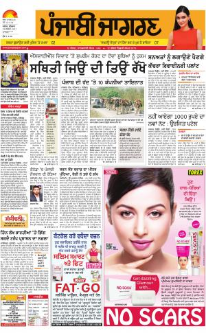 Sangrur\Barnala : Punjabi jagran News : 23rd February 2017