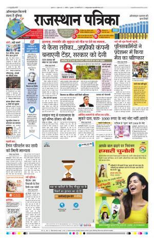 Nagour Rajasthan Patrika