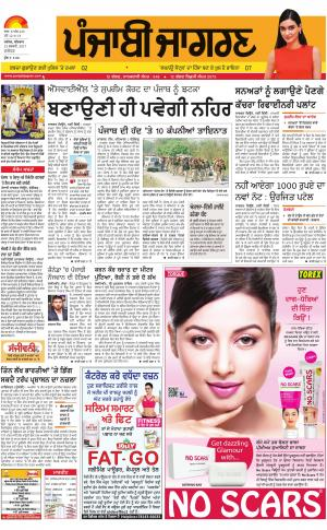 JALANDHAR : Punjabi jagran News : 23rd February 2017