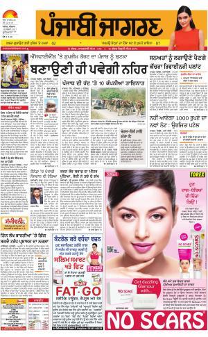 Jagraon : Punjabi jagran News : 23rd February 2017