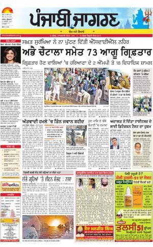 MOGA/FARIDKOT/MUKTSAR: Punjabi jagran News : 24th February 2017