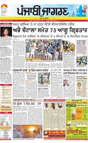 Sangrur\Barnala: Punjabi jagran News : 24th February 2017