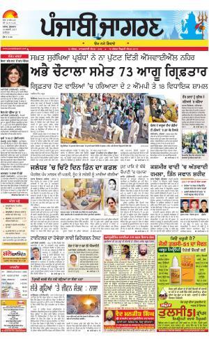 JALANDHAR: Punjabi jagran News : 24th February 2017