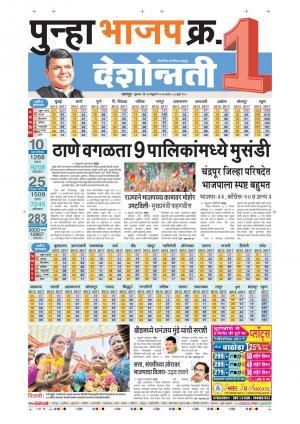 24th Feb Bhandara