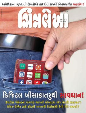 Chitralekha Gujarati - March 06, 2017