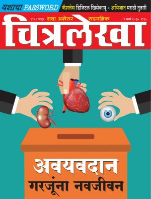Chitralekha Marathi - March 06, 2017