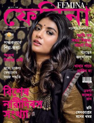 Femina Bangla March 2017