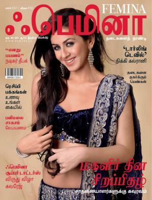 Femina Tamil March 2017