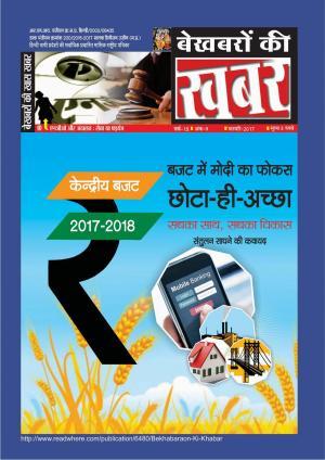 Bekhabaron Ki Khabar February 2017