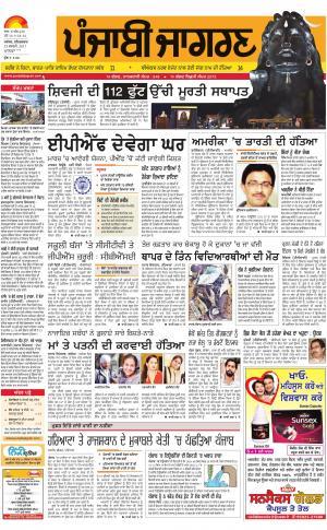 MOGA/FARIDKOT/MUKTSAR : Punjabi jagran News : 25th February 2017