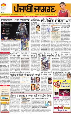 JALANDHAR : Punjabi jagran News : 25th February 2017