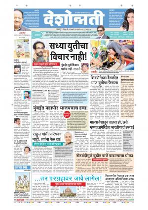 25th Feb Bhandara