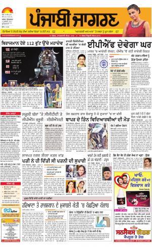 Jagraon : Punjabi jagran News : 25th February 2017
