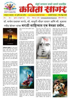 Weekly Kavita Sagar (साप्ताहिक कविता सागर) - संपादक: डॉ. सुनील दादा पाटील - February 24, 2017