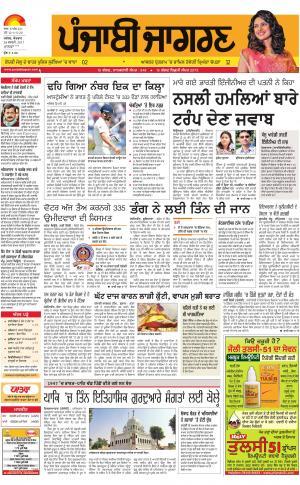 Sangrur\BarnalaPunjabi jagran News : 26th February 2017
