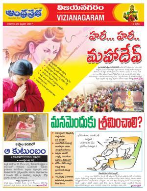 26-02-2017 Vijayanagaram