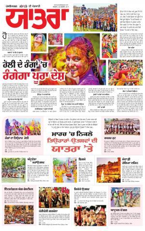 SUPPLEMENTPunjabi jagran News : 26th February 2017