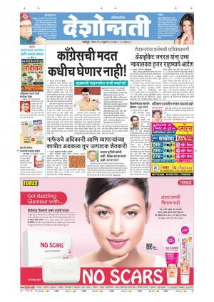 26th Feb Bhandara