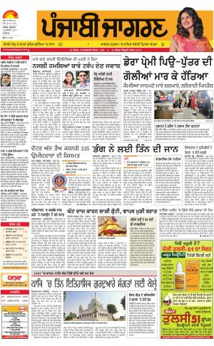 JALANDHARPunjabi jagran News : 26th February 2017